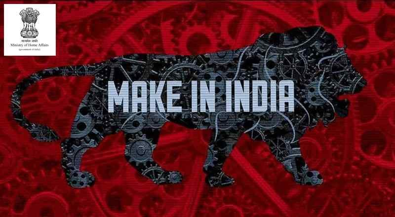MHA supports Make in India with arms manufacturing in the country