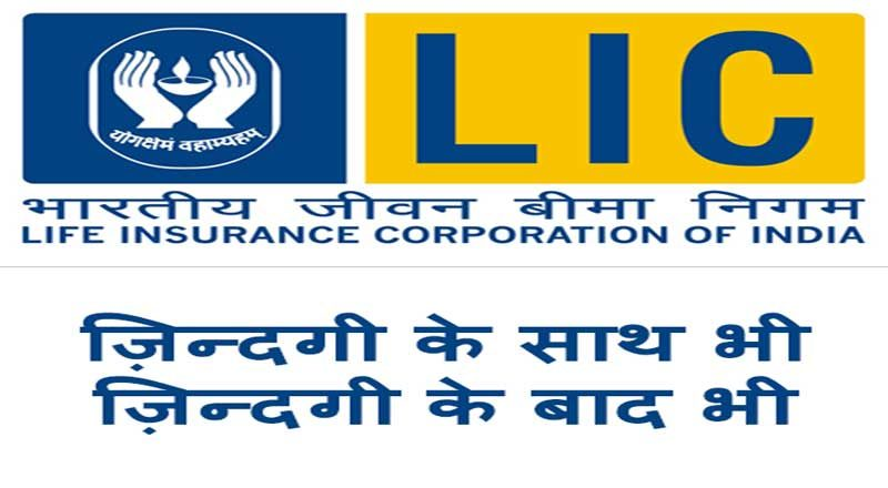 Govt. looking at $109 billion valuation for LIC's IPO